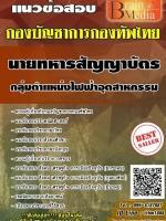 แนวข้อสอบ นายทหารสัญญาบัตร กลุ่มตำแหน่งไฟฟ้าอุตสาหกรรม กองบัญชาการกองทัพไทย