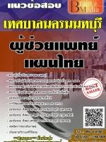 แนวข้อสอบ ผู้ช่วยแพทย์แผนไทย เทศบาลนครนนทบุรี