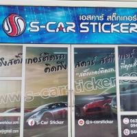ร้านS-Car Sticker