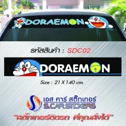 บังแดดหน้ารถ Doraemon พื้นดำตัวหนังสือขาว
