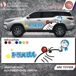 ลายสติ๊กเกอร์ข้างรถ TOYOTA Fortuner Doraemon รถสีขาว