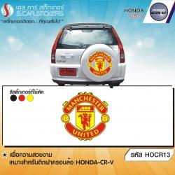 ฝาครอบล้อ Honda CR-V Man-U