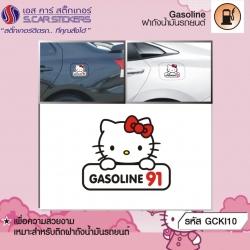 Gasoline 91 คิตตี้
