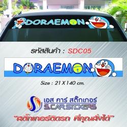 บังแดดหน้ารถ Doraemon พื้นขาวฟ้าตัวหนังสือฟ้าขอบน้ำเงิน