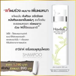 แชมพูแก้ผมร่วง ผมบาง เร่งปลูกผม ฮาวิลาห์ - ซื้อ Havilah ในราคาถูกที่สุดในไทย