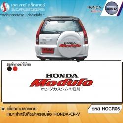 ฝาครอบล้อ Honda CR-V Modulo