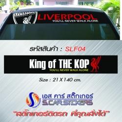บังแดดหน้ารถ King of THE KOP