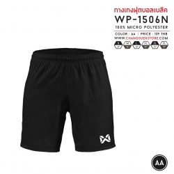 กางเกงฟุตบอลเบสิค วอริกซ์ WP-1506N