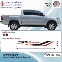 สติ๊กเกอร์ลายรถปิคอัพ Toyota TRD Sportivo ขาว