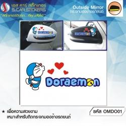 สติ๊กเกอร์ติดกระจกรถมองข้าง Doraemon
