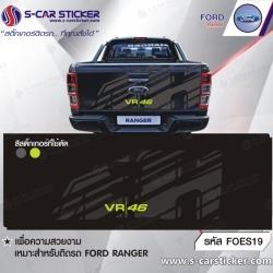 ลายสติ๊กเกอร์ติดฝาท้ายกระบะ FORD RANGER Limited Edition VR|46