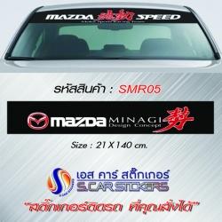 บังแดดหน้ารถ Mazda MINAGI Design Concept