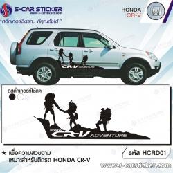ลายรถ Honda CR-V ADVENTURE