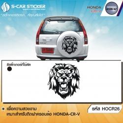ฝาครอบล้อ Honda CR-V Lion