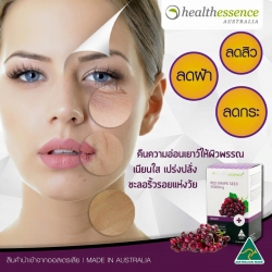 Healthessence Red Grape Seed สารสกัดเมล็ดองุ่นแดงเฮลท์เอสเซนส์ 100 แคปซูล