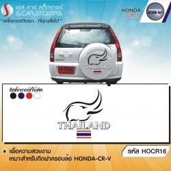 ฝาครอบล้อ Honda CR-V Thailand