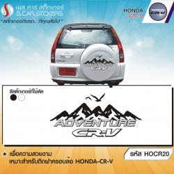 ฝาครอบล้อ Honda CR-V ADVENTURE