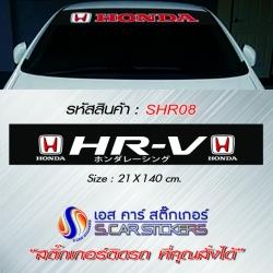 บังแดดหน้ารถ Honda HR-V พื้นดำตัวหนังสือขาว