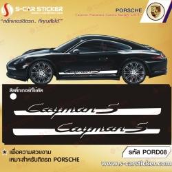 ลายรถ PORSCHE Cayman S รถสีดำ
