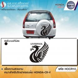 ฝาครอบล้อ Honda CR-V Liverpool