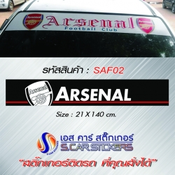 บังแดดหน้ารถ Arsenal พื้นดำตัวหนังสือขาว