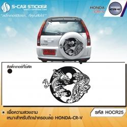 ฝาครอบล้อ Honda CR-V Yin Yang