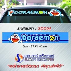 บังแดดหน้ารถ Doraemon พื้นฟ้าตัวหนังสือฟ้าขอบน้ำเงินขาว
