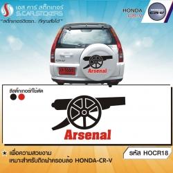 ฝาครอบล้อ Honda CR-V อาเซน่อล