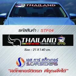 บังแดดหน้ารถ THAILAND พื้นดำตัวหนังสือขาว