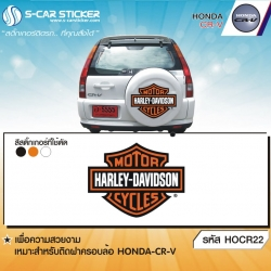 ฝาครอบล้อ Honda CR-V Harley Davidson