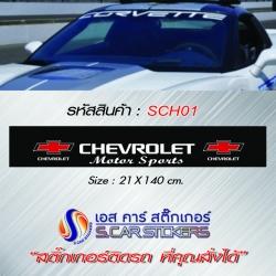 บังแดดหน้ารถ CHEVROLET Motor Sports พื้นดำตัวหนังสือขาว