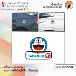 Gasohol 91 โดราเอม่อน