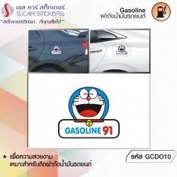 Gasoline 91 โดราเอม่อน