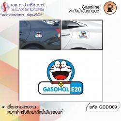 Gasohol E20 โดราเอม่อน
