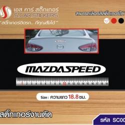 MAZDASPEED สติ๊กเกอร์ติดไฟเบรค MAZDA 2 Elegance 4ประตู
