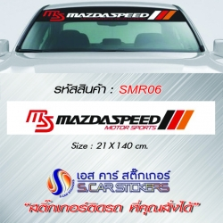 บังแดดหน้ารถ Mazdaspeed พื้นขาวตัวหนังสือดำ