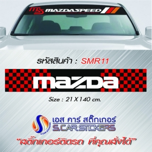 บังแดดหน้ารถ MAZDA