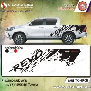 สติ๊กเกอร์สาดโครนข้างรถ TOYOTA REVO