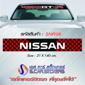 บังแดดหน้ารถ NISSAN