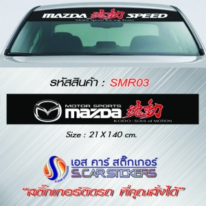 บังแดดหน้ารถ Mazda KODO : SOUL of MOTION
