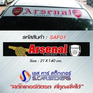 บังแดดหน้ารถ Arsenal พื้นดำตัวหนังสือแดงขอบขาว