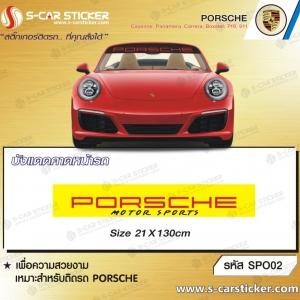 บังแดดหน้าถ PORSCHE Motor Sports พื้นเหลืองตัวหนังสือแดง