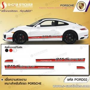 ลายรถ PORSCHE 911 Carrera