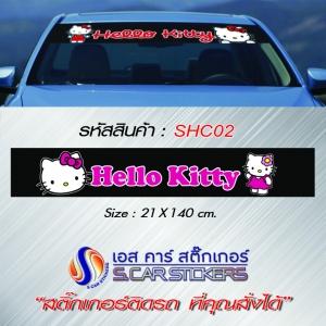 บังแดดหน้ารถ Hello Kitty พื้นดำตัวหนังสื่อชมพูขอบขาว