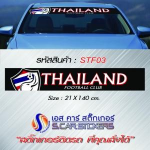 บังแดดหน้ารถ THAILAND ตัวหนังสือขาวขอบแดง