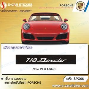 บังแดดหน้ารถ PORSCHE 718 Boxster