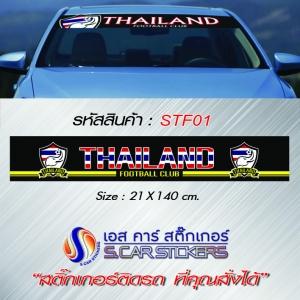 บังแดดหน้ารถ THAILAND พื้นดำตัวหนังสือลายธงชาติ
