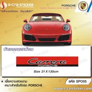 บังแดดหน้ารถ PORSCHE Carera พื้นแดงแถบดำ