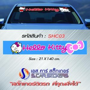 บังแดดหน้ารถ Hello Kitty พื้นฟ้าตัวหนังสือชมพูขอบขาว