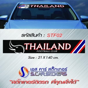 บังแดดหน้ารถ THAILAND พื้นดำคาดด้านข้างลายธงชาติ